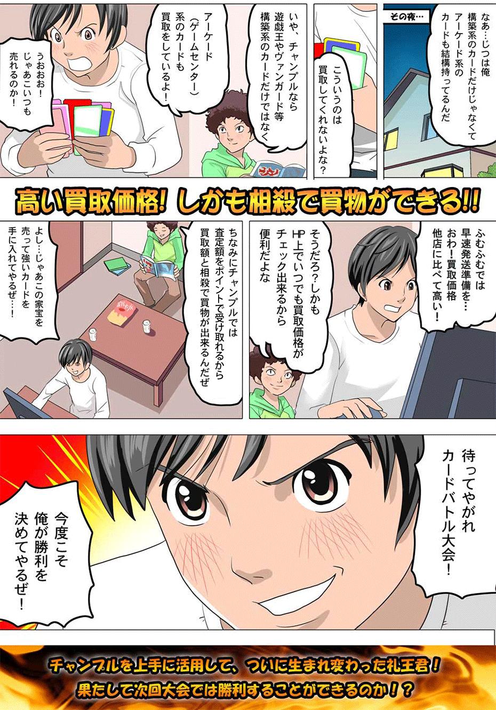 オリジナルコミック その4