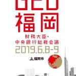 【重要】G20大阪サミット期間中のご注文について